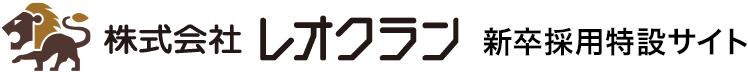 株式会社レオクラン 採用情報サイト