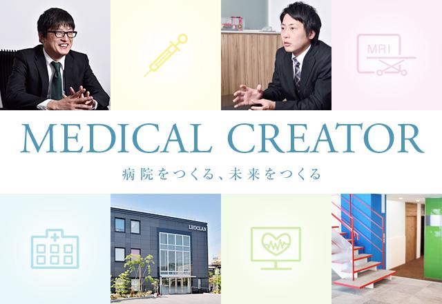 MEDICAL CREATOR 病院をつくる、未来をつくる