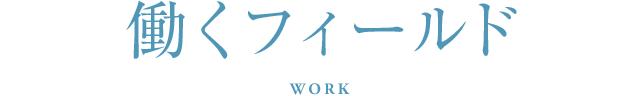 働くフィールド WORK